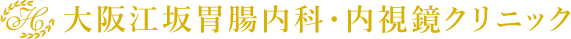 大阪江坂・胃腸内視鏡内科クリニック