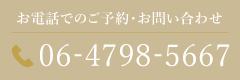 TEL:06-4798-5667