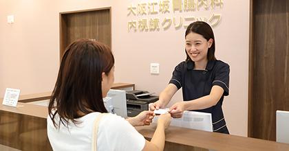大阪江坂胃腸内科・内視鏡クリニック