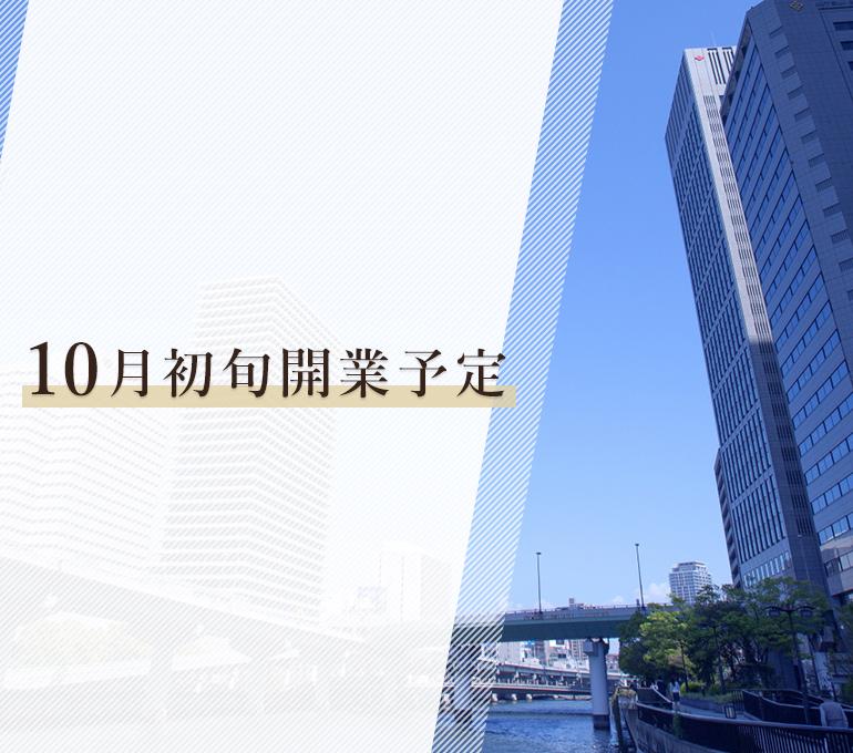 10月初旬開業予定 9月25日(土)・9月26日(日)内覧会