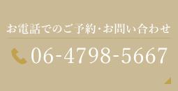 tel.06-4798-5667