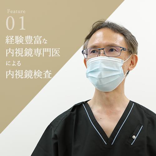 経験豊富な内視鏡専門医による内視鏡検査