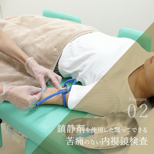 鎮静剤を使用した眠ってできる 苦痛のない内視鏡検査