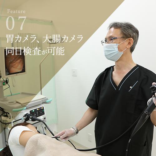 胃カメラ、大腸カメラ同日検査が可能