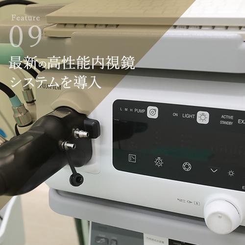 最新の高性能内視鏡システムを導入
