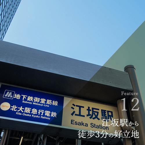 江坂駅から徒歩3分の好立地